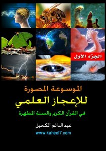 Encyclopedia pictures of scientific miracles in the Quran and Sunnah c 1 -