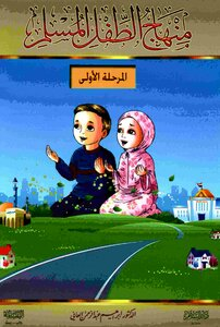 Muslim child in the mosque and the school curriculum and the house -