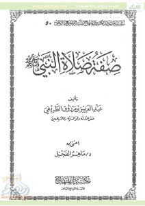 Recipe prayer of the Prophet peace be upon him - a photocopy