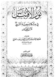 The achievement of the book: the light of the quote in the Mishkat commandment of the Prophet peace be upon him by Ibn Abbas Ibn Rajab - photocopy