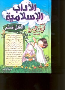 Download Book Islamic Literature For Muslim