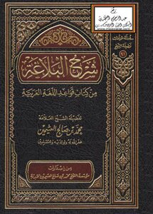 Explanation of rhetoric from the book of Arabic grammar -