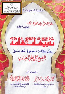 Important alerts on the book Tafaaseer of Sheikh Mohammed Ali al -