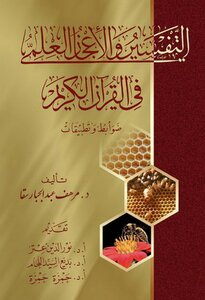 Interpretation and Scientific Miracles in the Quran controls and applications -