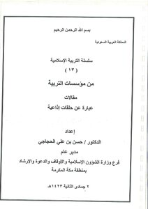 A series of Islamic Education (13) of Education Institutions -