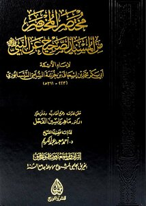 Achieve a brief manual of the correct Misnad Prophet peace be upon him by Ibn Khuzaymah -