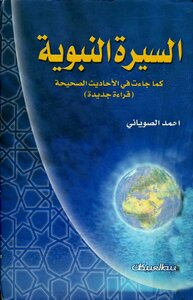 Biography of the Prophet as it came in the right conversations (new reading)