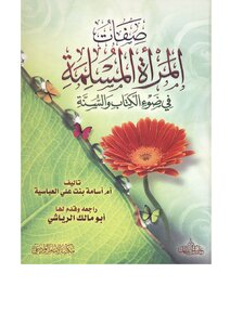 Women's recipes Almsalmh in the light of the Quran and Sunnah