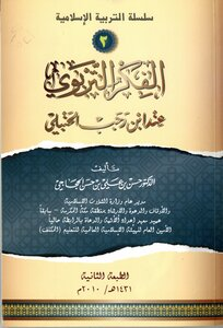 A series of Islamic Education (2) Educational Thought at Ibn Rajab -