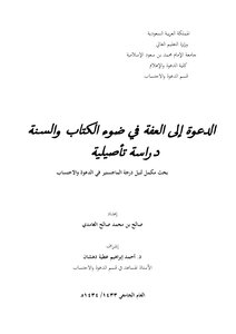 Call to chastity in the light of the Quran and the Sunnah Toeselip study