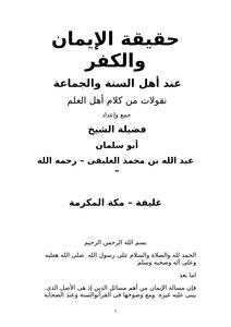 The reality of belief and disbelief when the Sunnis and the group Nicolat from the words of the scholars