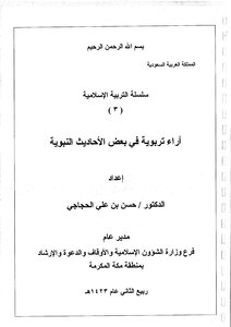 A series of Islamic Education (3) educational views in some of the hadith -