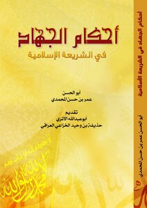 The provisions of Jihad in Islamic law