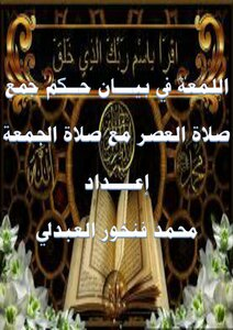 It shines in the rule collection statement Asr prayer with Friday prayers