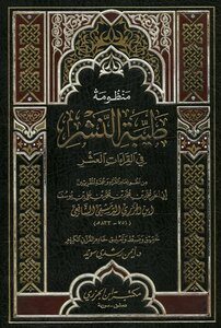 Achieve: a good system of publishing in the ten readings of Ibn Jazari