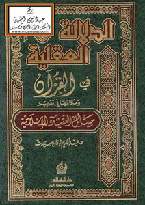 Mental significance in the Qur'an and its position in the report of the Islamic faith issues -