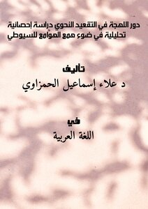 The role of dialect in the grammar Altqaid statistical analytical study in the light of Hma Alhuama Assayuti