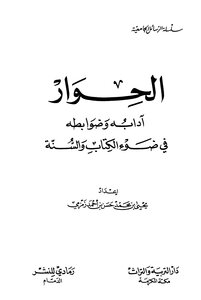 Etiquettes and controls dialogue in the light of the Quran and Sunnah - photocopy