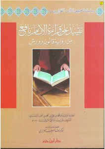 Achieve a restriction on reading Imam Nafie from the novel KALON and workshops -