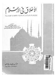Ethics in Islam with the comparison heavenly religions and ethics situation -