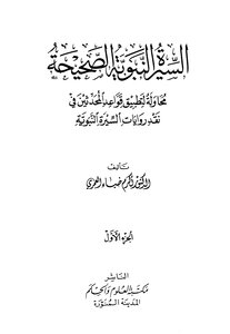 Biography of the Prophet correct attempt to apply the rules of modern criticism in Royat Biography of the Prophet -