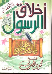 The ethics of the Prophet peace be upon him (for children) - Photocopy