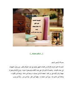 Fatwas Miscellaneous Part I 500 Question and Answer
