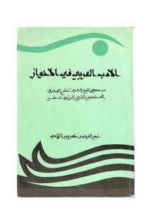 Arabic literature in Ahwaz from the beginning of atheist century AH, to the middle of the fourteenth century - photocopy