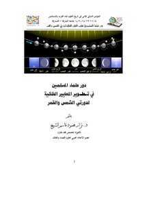 The role of Muslim scholars in the development of astronomical standards for the sessions of the sun and the moon