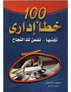 100 administrative error (avoided .. guarantee your success) -