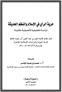 Freedom of opinion in Islam and the systems of modern analytical study Toeselip comparison -