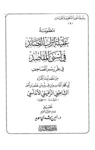 The achievement of the wife of the poems system in the science cohort drawing the Koran imam Ash