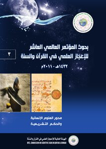 Conference Research Global Tenth Scientific Miracles in the Quran and Sunnah