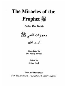 the miracles of the prophet muahammad miracles of the Prophet peace be upon him