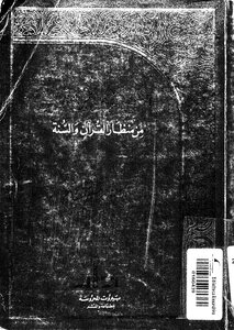 The relationship between the jinn and mankind from the perspective of the Qur'an and Sunnah
