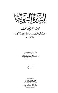 Biography of the Prophet's biography of Ibn Ishaq