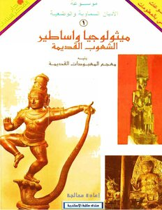 Encyclopedia of ancient mythology and legends of peoples