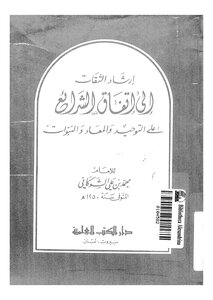 Guidance to Thiqaat Atagafaq laws on the re-unification and the prophecies