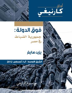 Above the state - the Republic of officers in Egypt