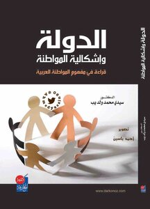 The state and the problem of citizenship reading in the concept of citizenship Arab