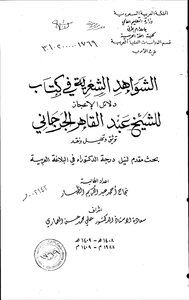 Evidence of poetry in the book of miracles are signs of Sheikh Abdul omnipotent Jerjani documentation and analysis and criticism - Part II