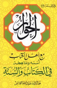 Dialogue with the people of the book and founded in the curriculum book and the Sunnah