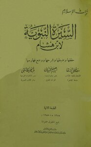 Biography of the Prophet's biography of Ibn Hisham