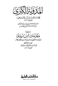 Grand Imam of the Code of the owner of the novel, followed by introductions Sahnoun, Ibn Rushd and his book decorate the kingdoms of our Lord the virtues of Imam Malik Assayuti, and the virtues of the book of Prophet Imam Malik Zawawi