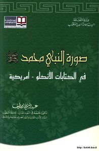 The image of the Prophet Muhammad peace be upon him in the writings Alonkulo- US