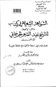 Evidence of poetry in the book of miracles are signs of Sheikh Abdul omnipotent Jerjani documentation and analysis and criticism - Part I