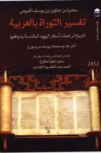 Interpretation of the Bible in Arabic translations of the history books of the Jewish holy motives