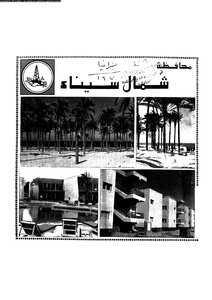 North Sinai Governorate, the Second National Day April 25, 1984