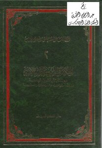 Property in Islamic law comparison with the situation Balhraia