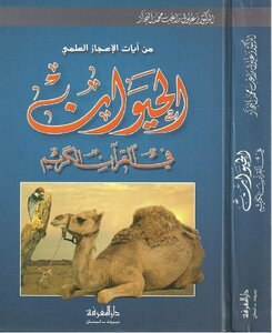 Animal in the Holy Quran